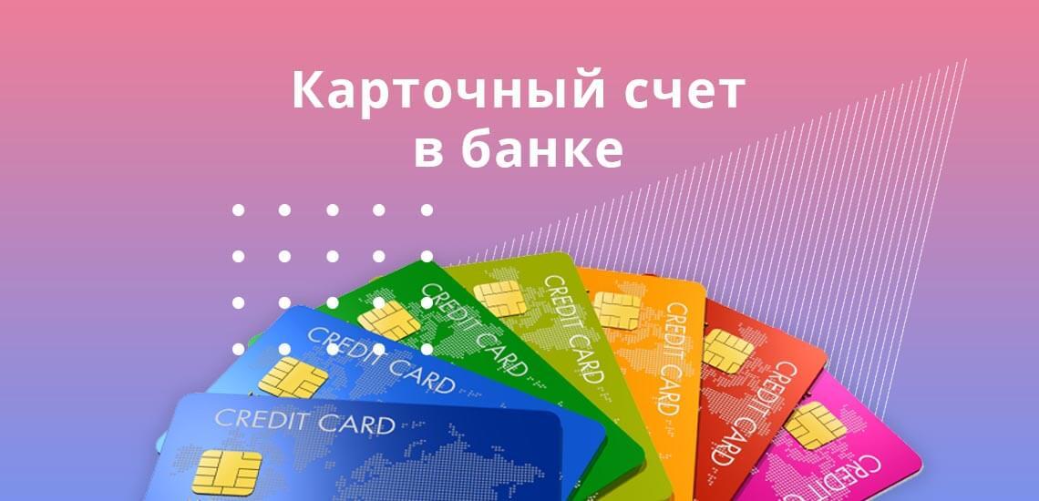 Карточный счет в банке - что это за реквизиты?