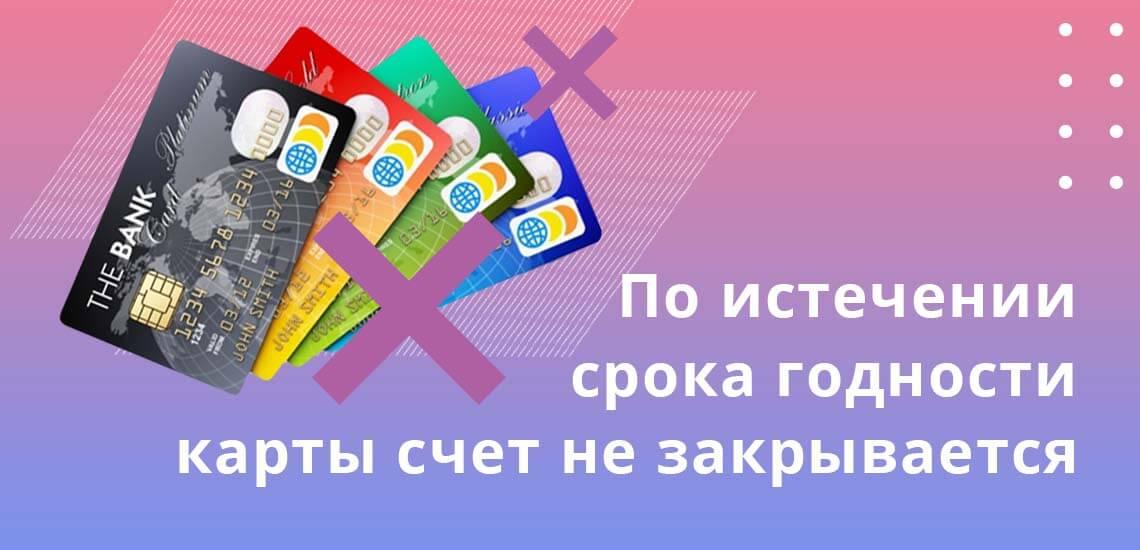 По истечении срока годности карты счет не закрывается, пластик никак на него не влияет