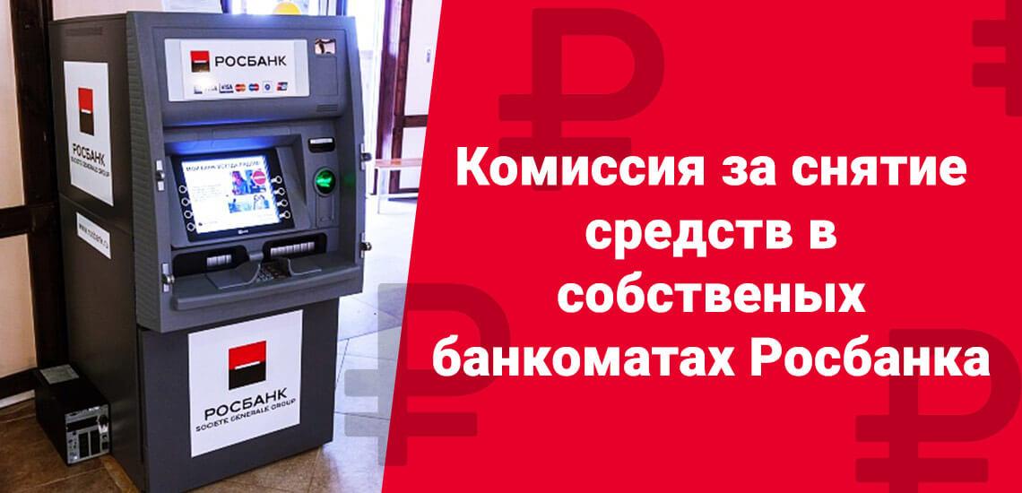 Снимать деньги с карт Росбанка можно как в собственных терминалах банка, так и у партнеров