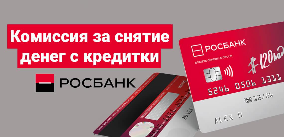 Как обналичить средства с кредитной карты Росбанка и сколько составит комиссия