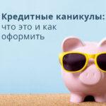 Что такое кредитные каникулы