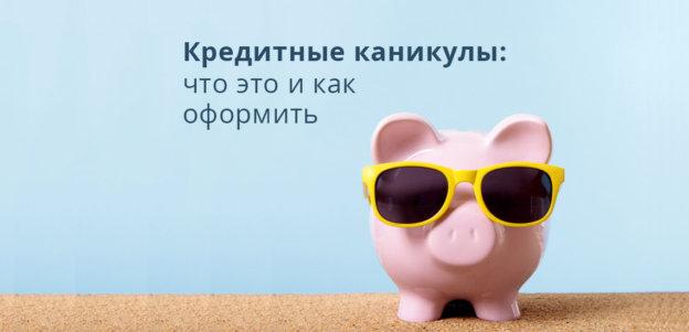 Кредитные каникулы: что это, как оформить