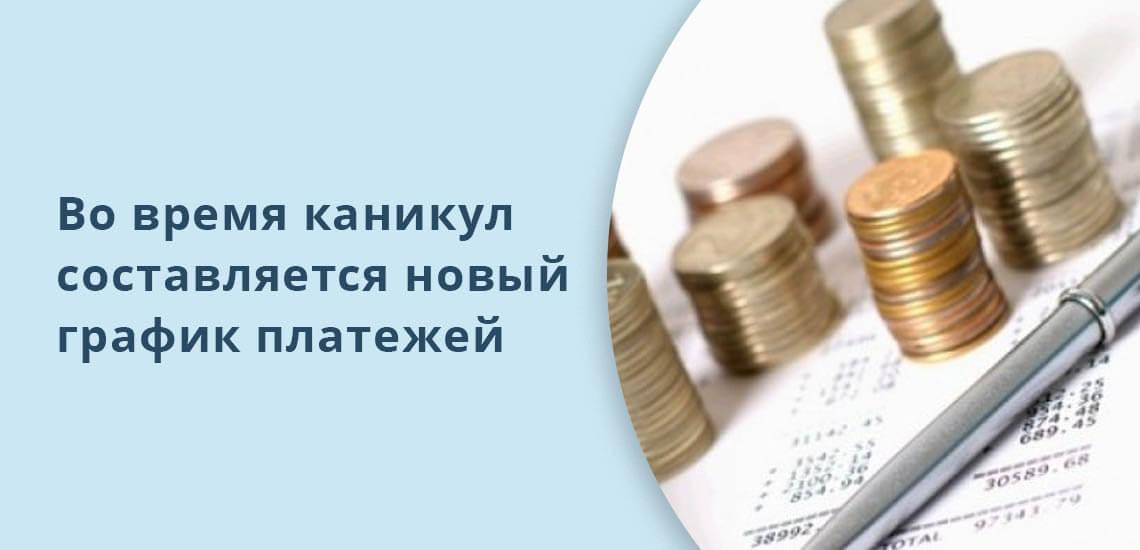 Во время каникул составляется новый платежный график для заемщика