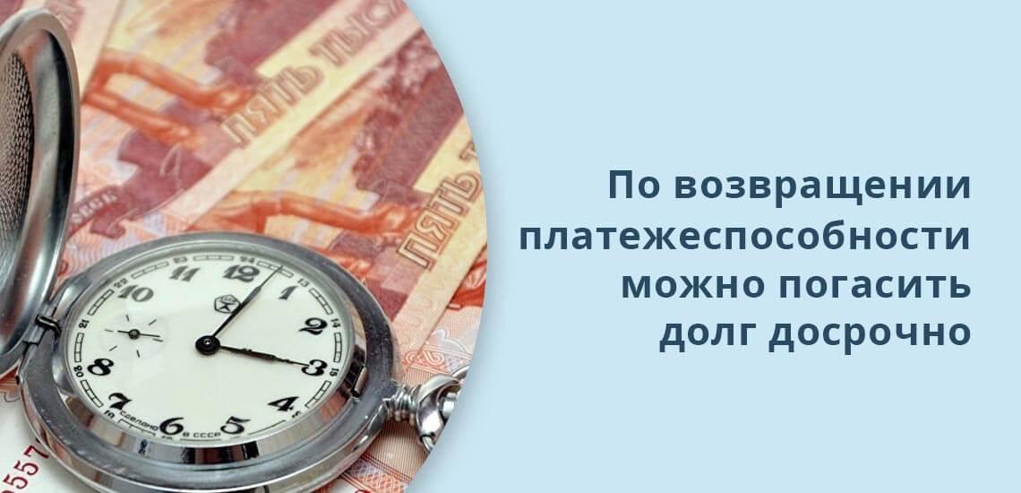 По возвращении платежеспособности можно погасить долг досрочно