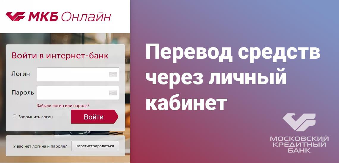 Держатели карты МКБ могут совершать платежи и переводы через личный кабинет