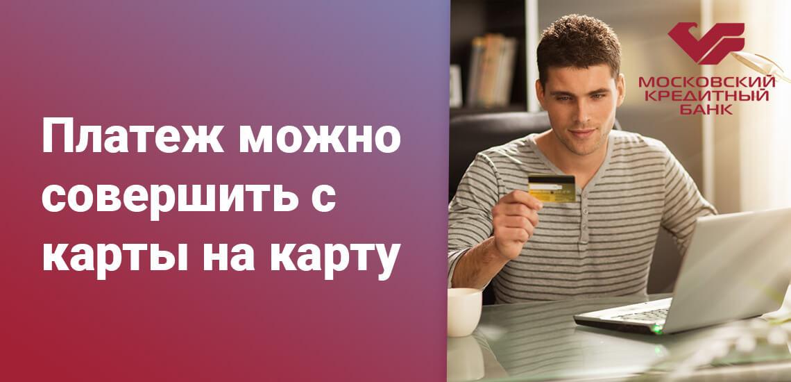 Сервис МКБ позволяет клиентам переводить деньги как с карт МКБ, так и с карт других банков