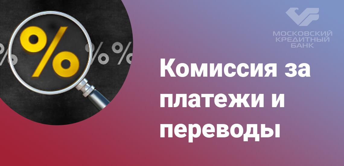 Оплата комиссии за переводы с карт других банков на карту МКБ