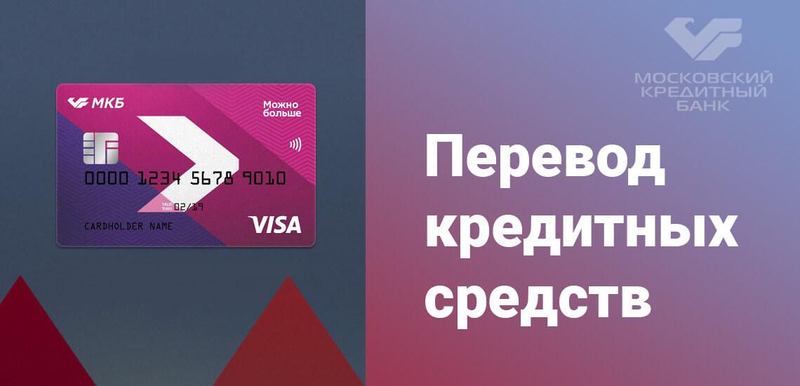 Перевод денег с кредитного счета МКБ банка