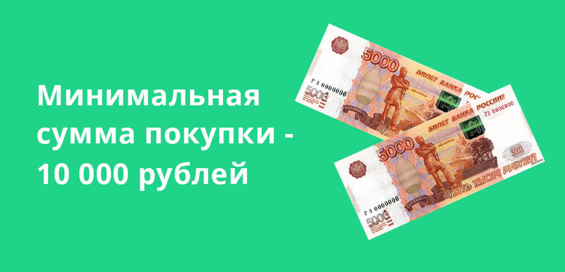 Минимальная сумма покупки - 10000 рублей, что делает облигации ещё более доступными для граждан России