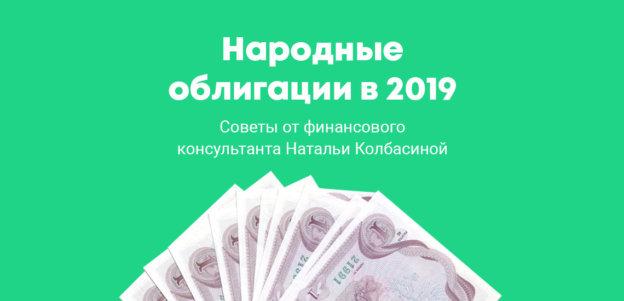 Народные облигации 2019 (ОФЗ) — доходность, как купить, сравнение с вкладками