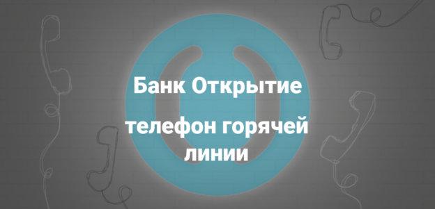 Как онлайн связаться с банком Открытие, телефоны горячей линии