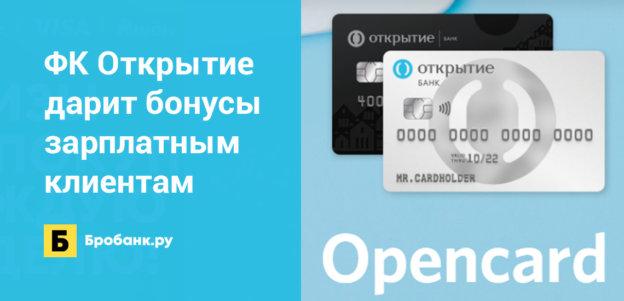 Банк «ФК Открытие» дарит бонусы зарплатным клиентам