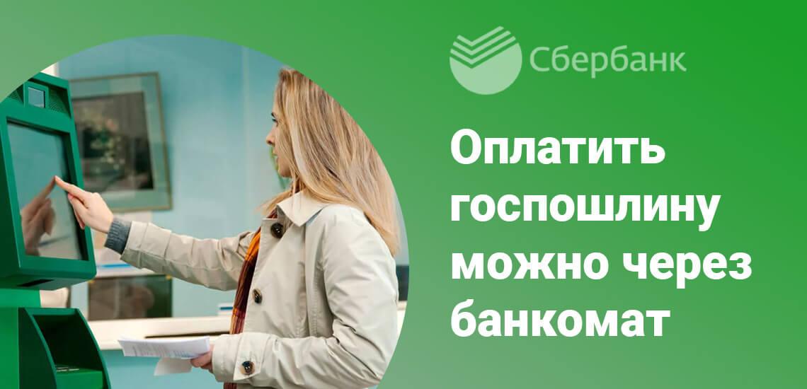 В любом банкомате Сбербанк принимаются платежи, также оплата госпошлин и штрафов