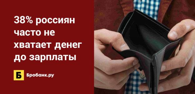 38% россиян часто не хватает денег до зарплаты