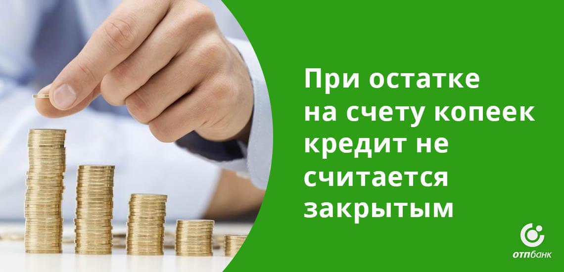 Кредит 15000000 рублей без справок и поручителей в день обращения