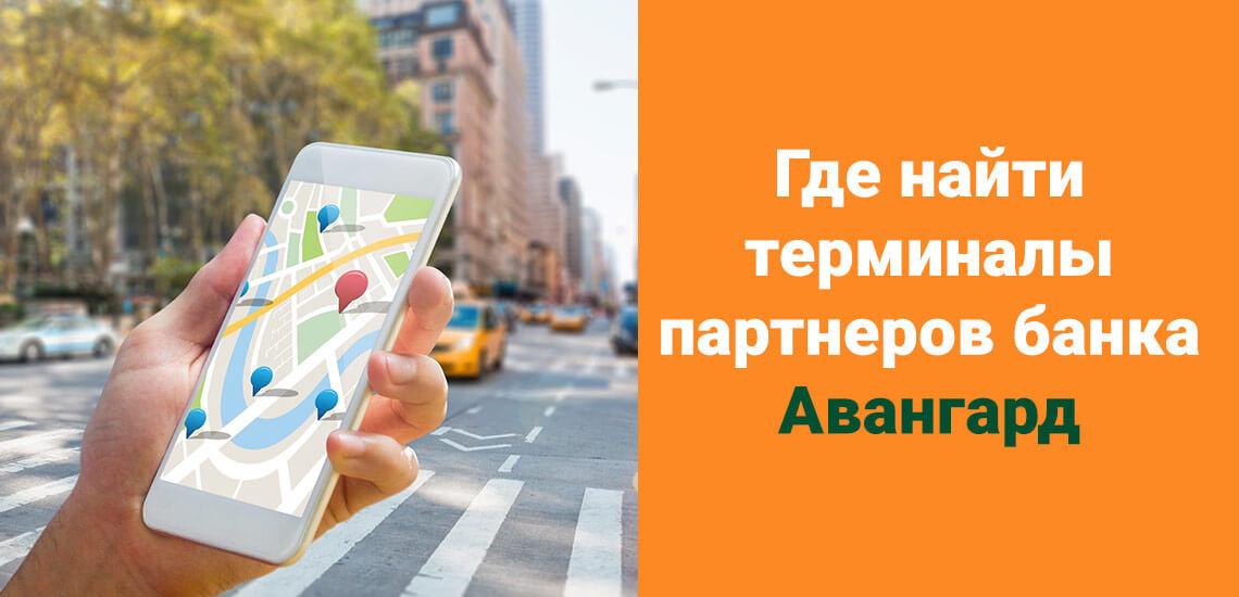 Местонахождение партнеров, терминалов и офисов банка Авангард