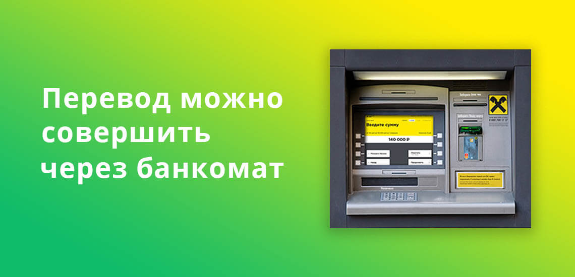 Перевод с карты Райффайзен на Сбербанк можно совершить через банкомат
