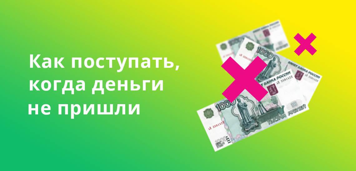 Если деньги не пришли, нужно обратиться в отделение банка с подтверждением того, что запрос на перевод был осуществлен