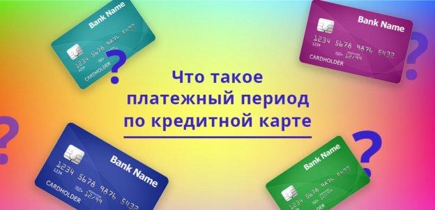Что такое платежный период по кредитной карте