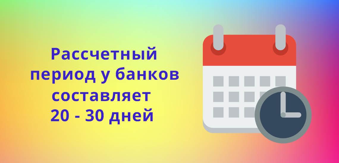 В среднем расчетный период у банков составляет 20-30 дней: за это время нужно успеть погасить расходы или внести платеж по карте
