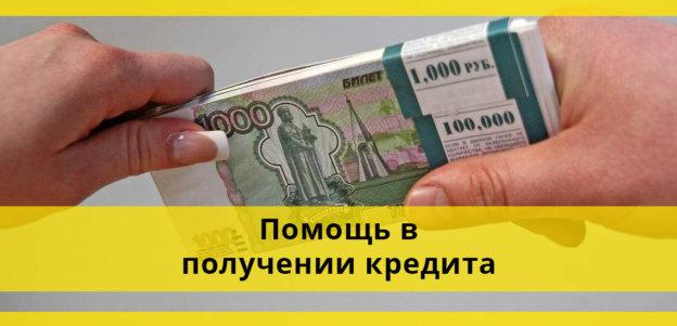 Помощь в получении кредита