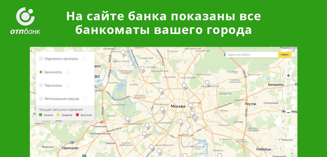 На сайте ОТП Банка показаны все банкоматы вашего города