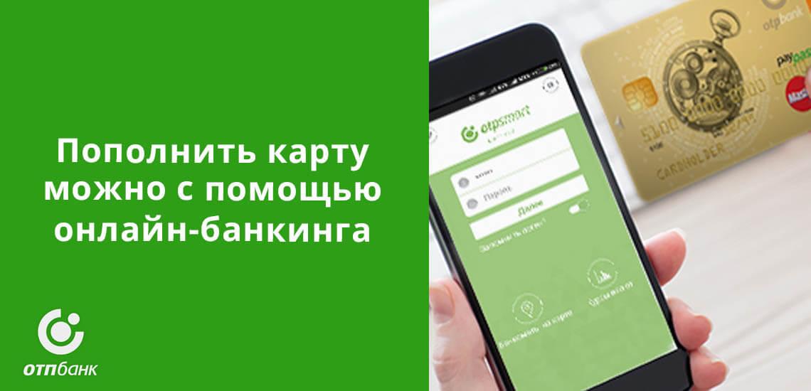 Пополнить карту ОТП банка можно с помощью онлайн-банкинга