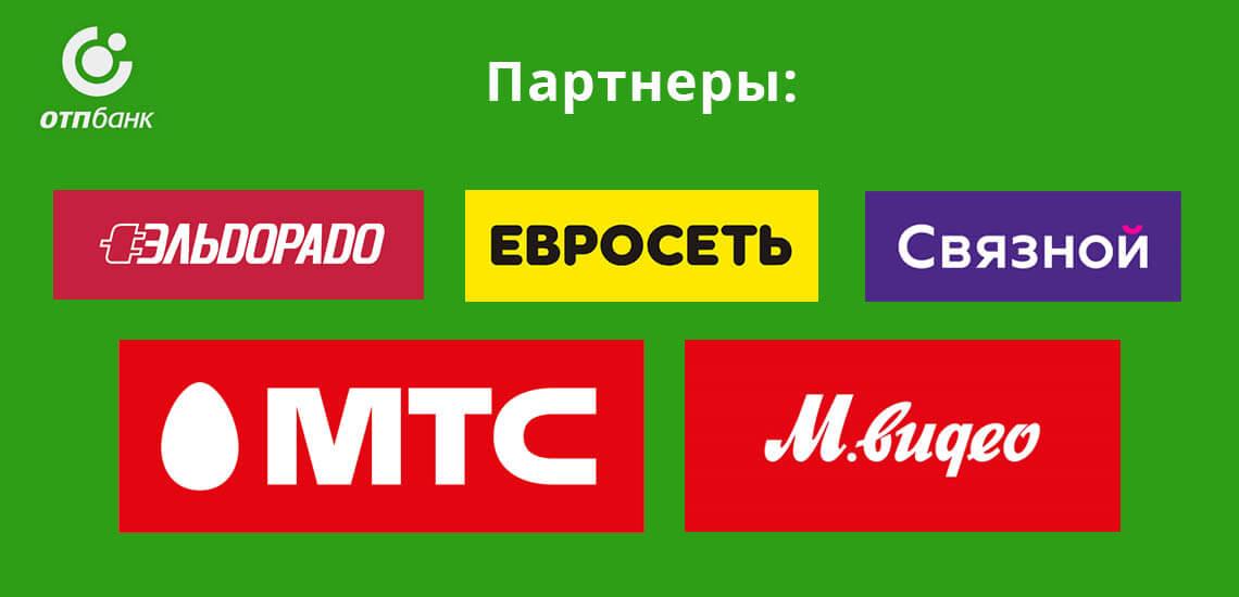 К партнерам ОТП Банка относятся: салоны Евросеть, Связной, МТС, магазины Мвидео и Эльдорадо