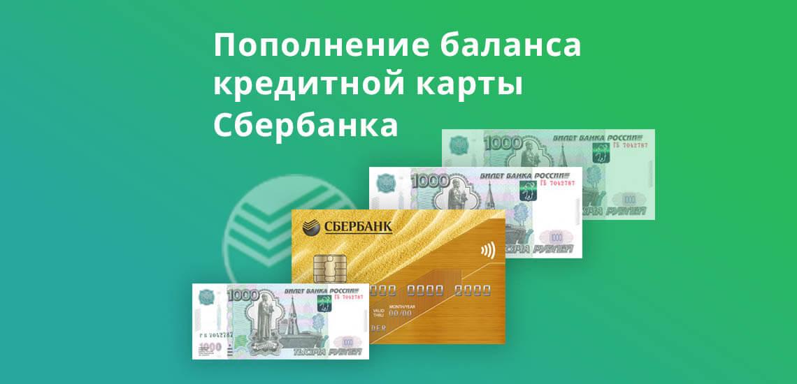 Пополнение баланса кредитной карты Сбербанка