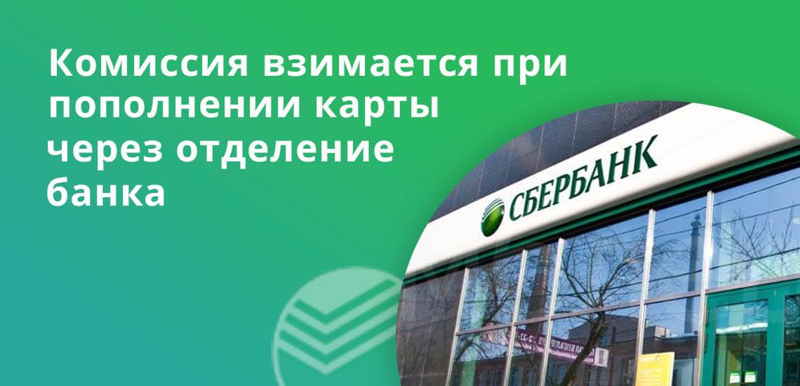 Комиссия взимается при пополнении баланса карты через отделение банка