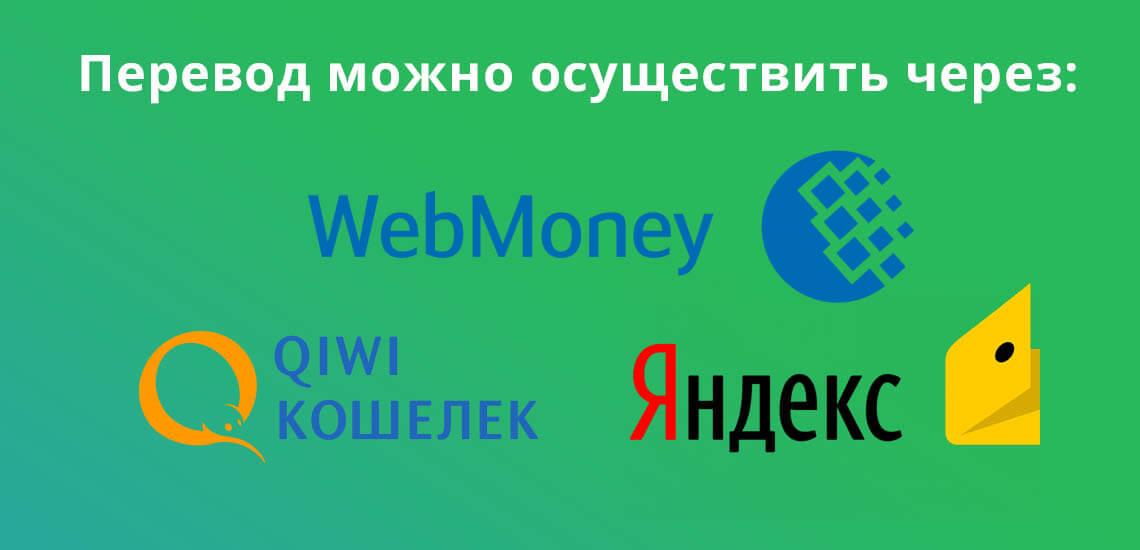 Пополнение можно осуществить через электронный кошелек, например, WebMoney, Qiwi или Яндекс