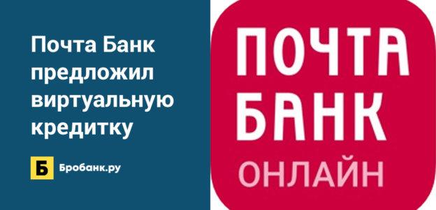 Почта Банк предложил виртуальную кредитную карту