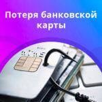 Потерялась банковская карта — что вы должны делать