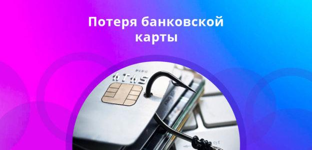 Потерялась банковская карта - первые действия