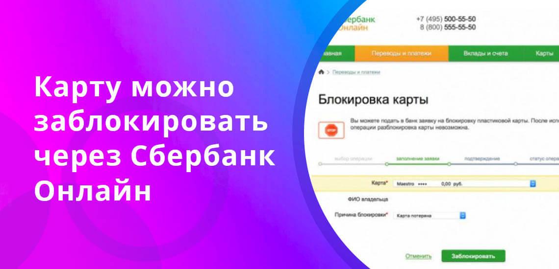 Карту можно заблокировать через Сбербанк Онлайн