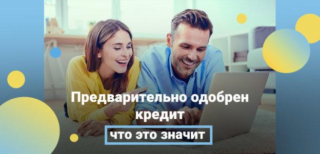 Предварительное одобрение кредита от банка, для чего банки одобряют онлайн-заявки