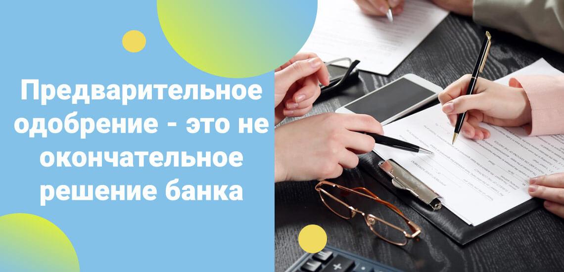 Если банк предварительно одобрил онлайн-заявку это еще не значит окончательного одобрения кредита