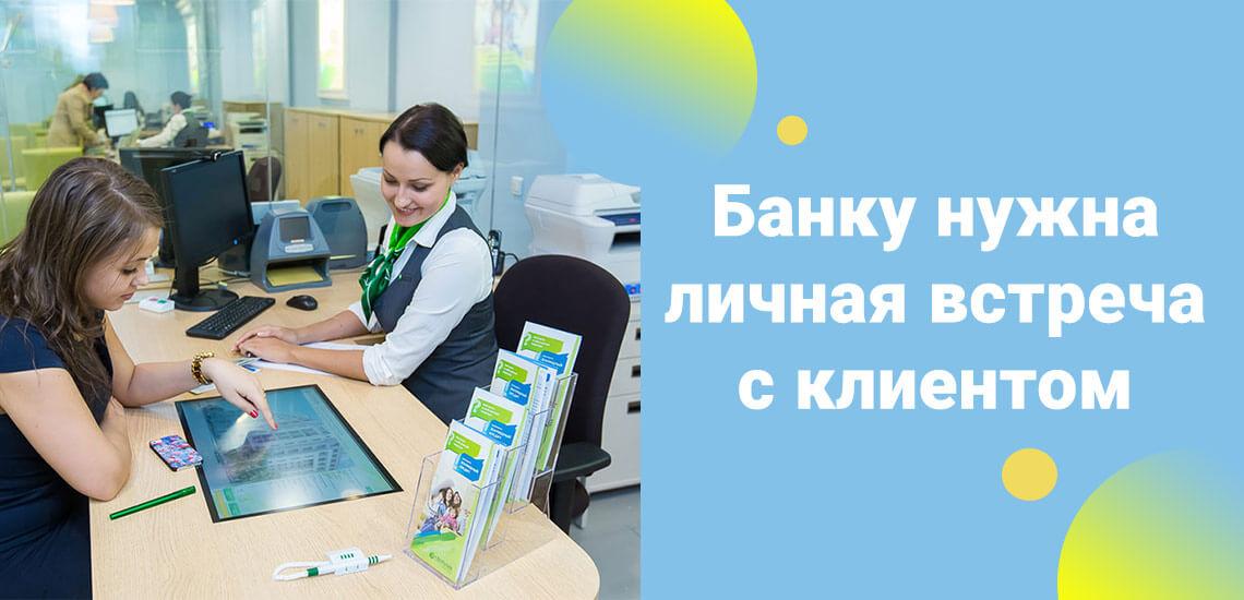 Банк рассматривает данные клиента и принимает решение на выдачу кредита при встрече в офисе банка
