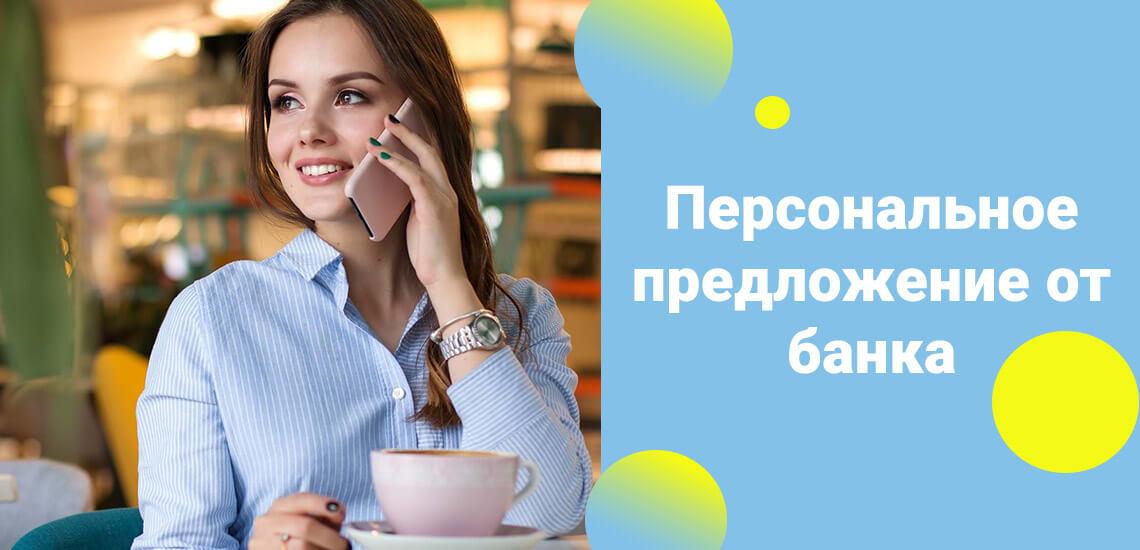 Банк может предложить особые условия клиенту при личной встрече в офисе
