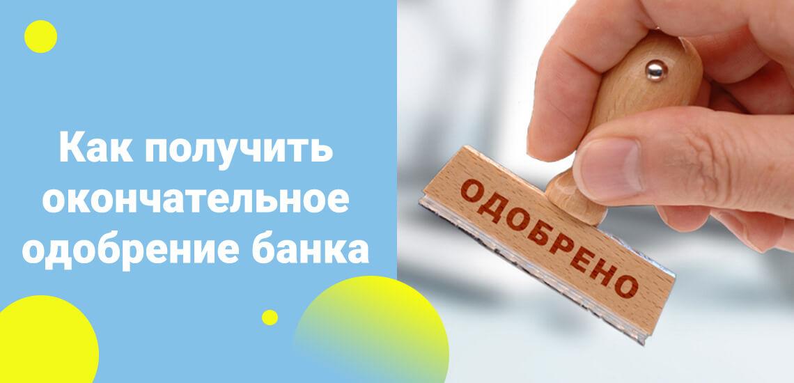 Банк может не одобрить кредит, даже если клиенту предварительно была одобрена заявка на займ