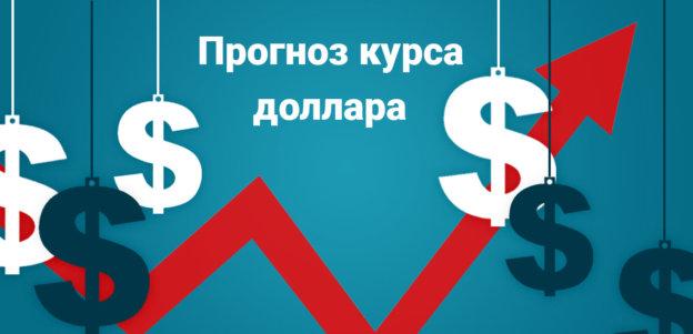 Прогноз скачков доллара и удержание валюты РФ на финансовом рынке
