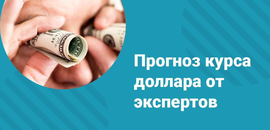 Что говорят эксперты по общей ситуации доллара на финансовом рынке