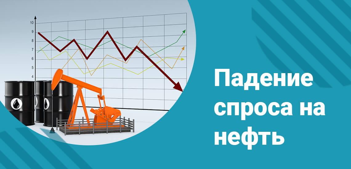 Чем обусловлено падение спроса на нефть