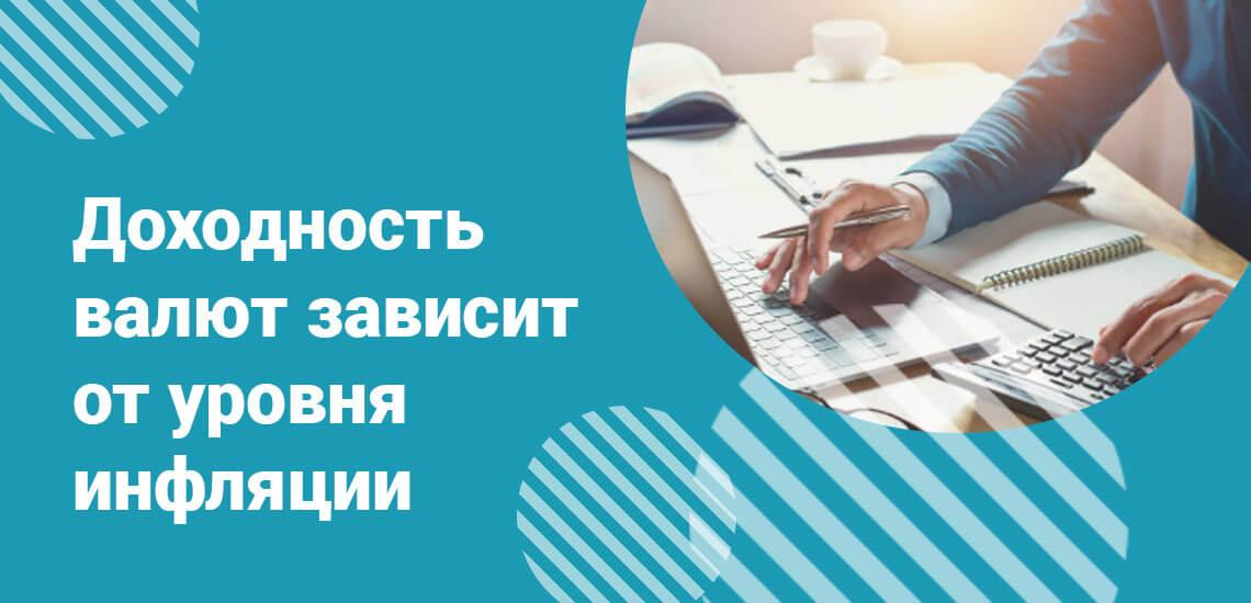 От уровня инфляции зависит уровень валюты в РФ