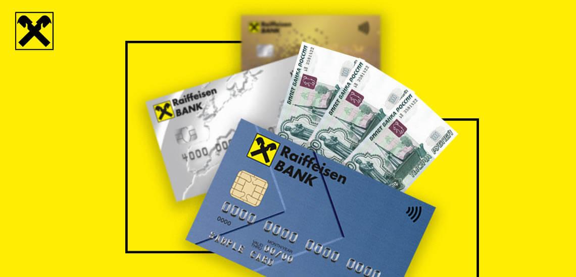 Комиссия за снятие наличных с кредитной карты Райффайзенбанка