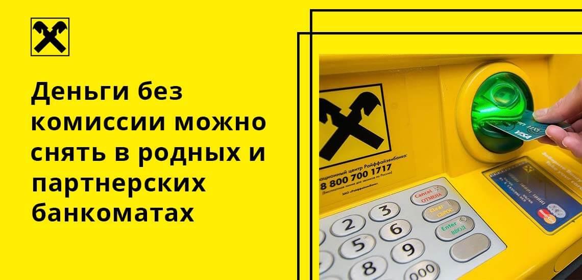 Деньги без комиссии можно снять в родных и партнерских банкоматах Райффайзенбанка