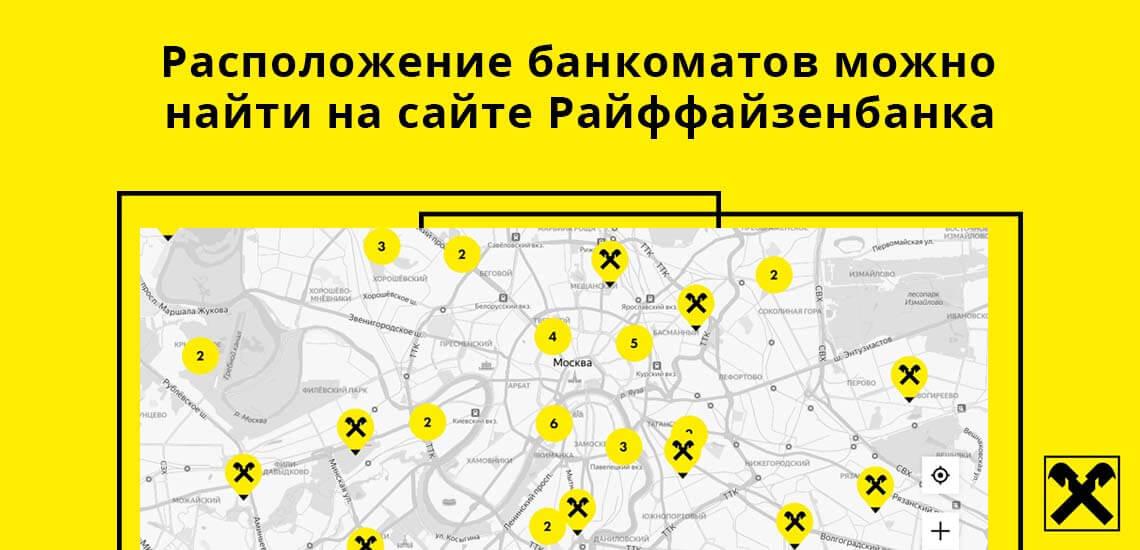 Расположение банкоматов можно найти на официальном сайте Райффайзенбанка