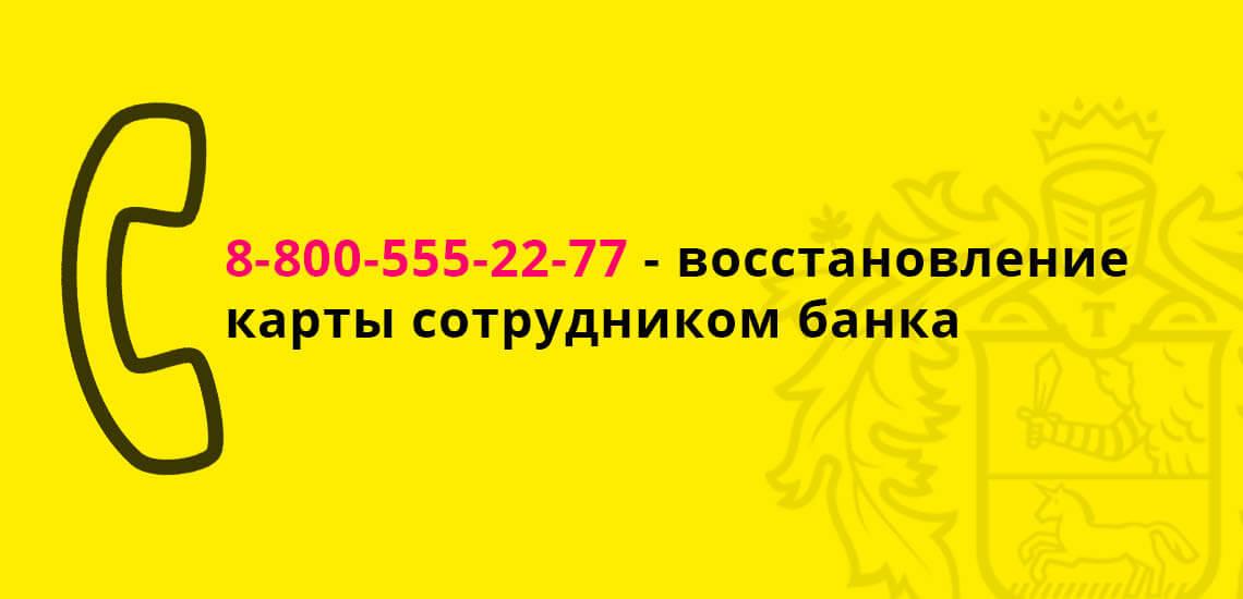 Если вас долго не было на территории РФ, то карту можно восстановить позвонив на горячую линию