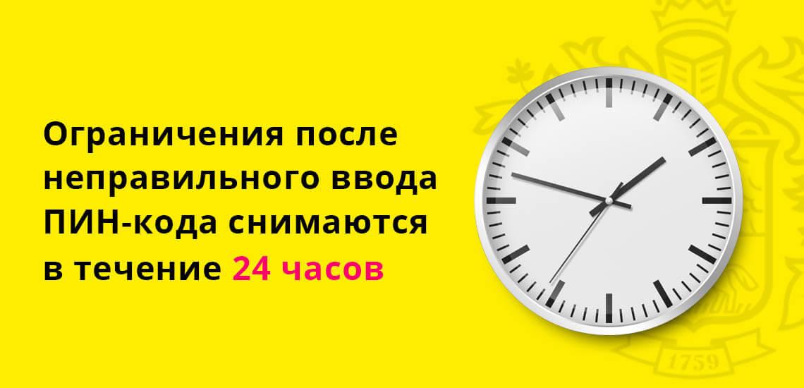Ограничения после неправильного ввода ПИН-кода снимаются в течение 24 часов