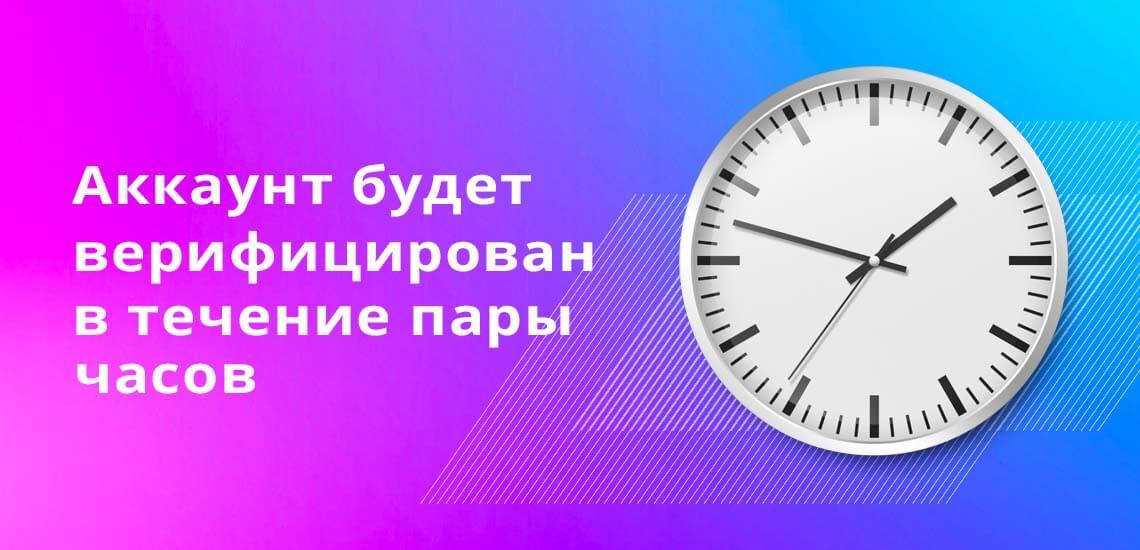Аккаунт будет верифицирован в течение пары часов